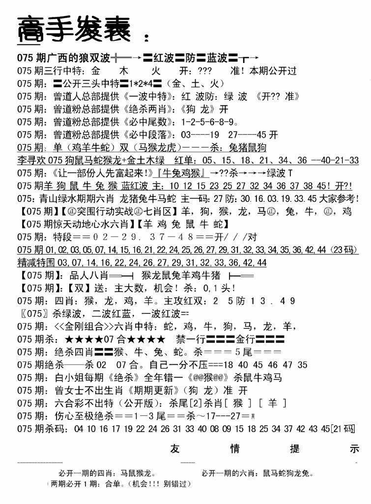 075期高手发表(黑白)