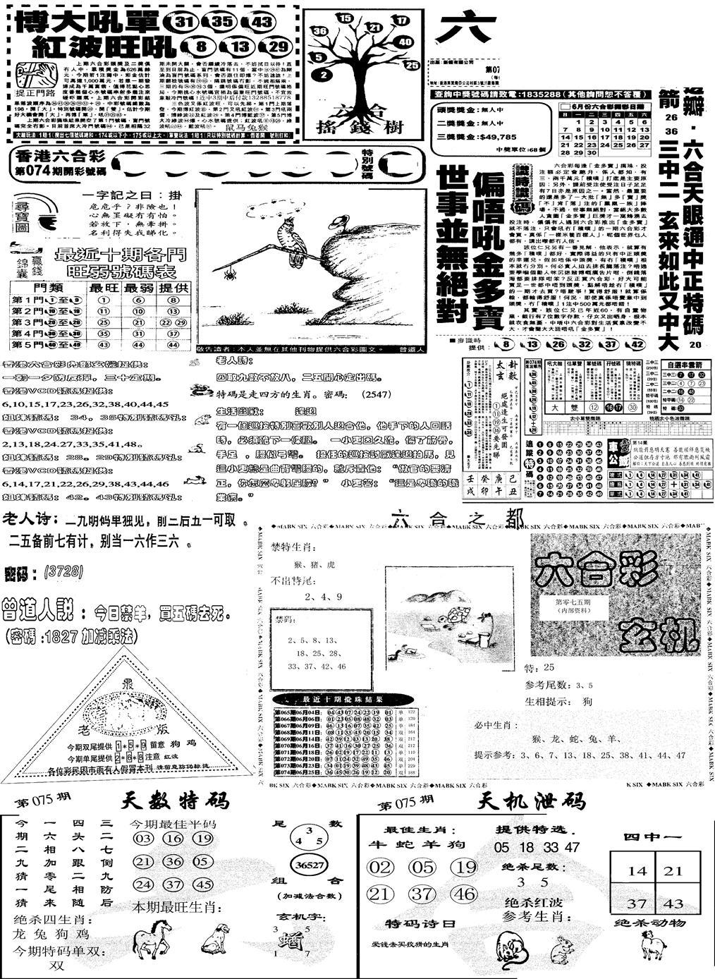 075期当日报-6(黑白)