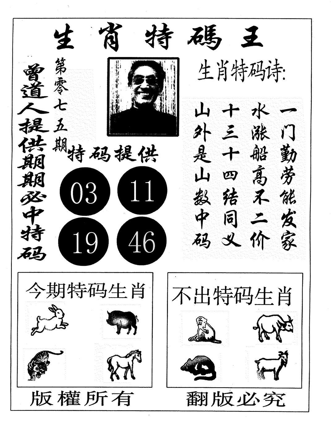 075期六合帝王B(黑白)
