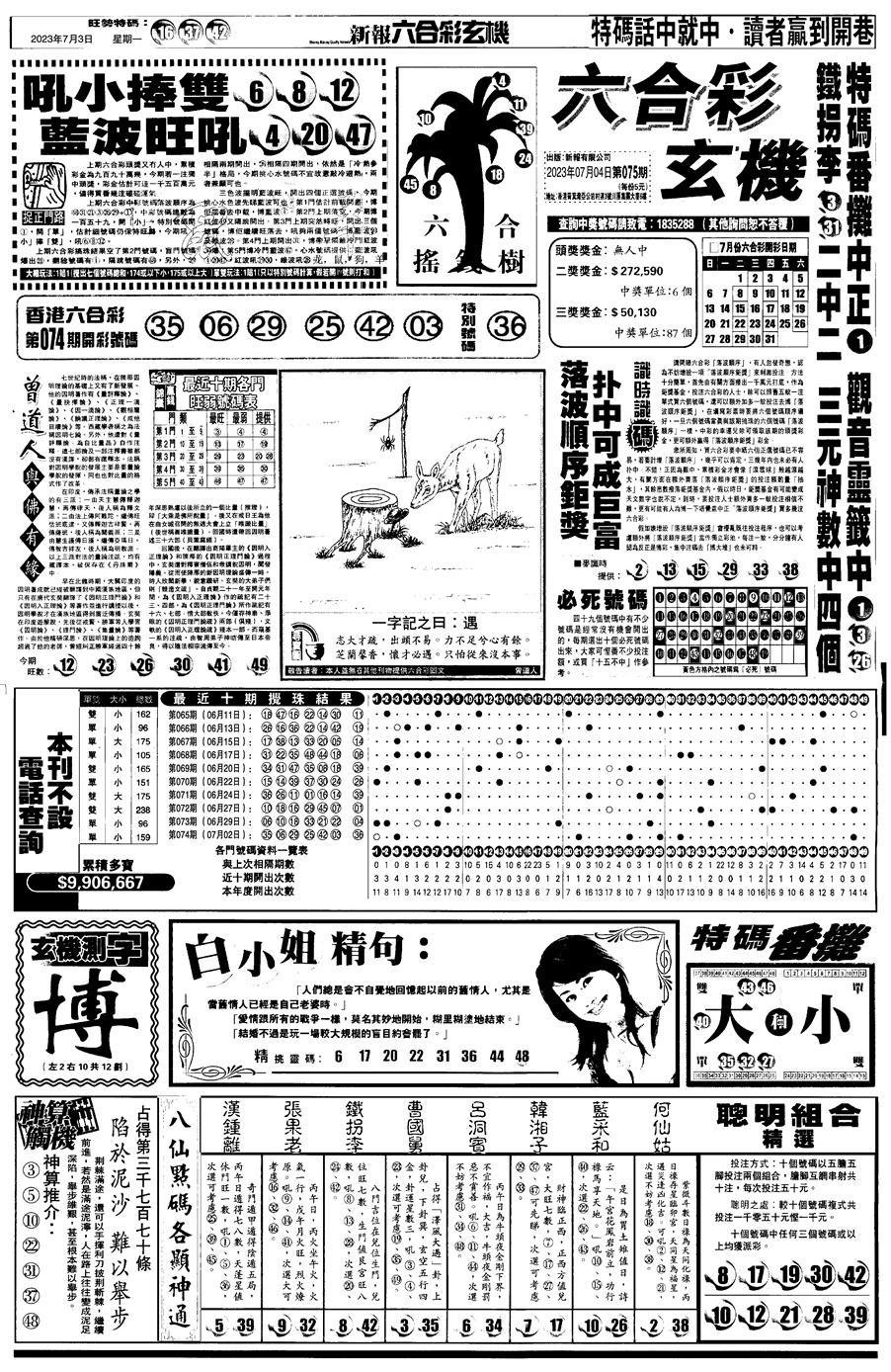 075期另版跑狗A(正面)(黑白)
