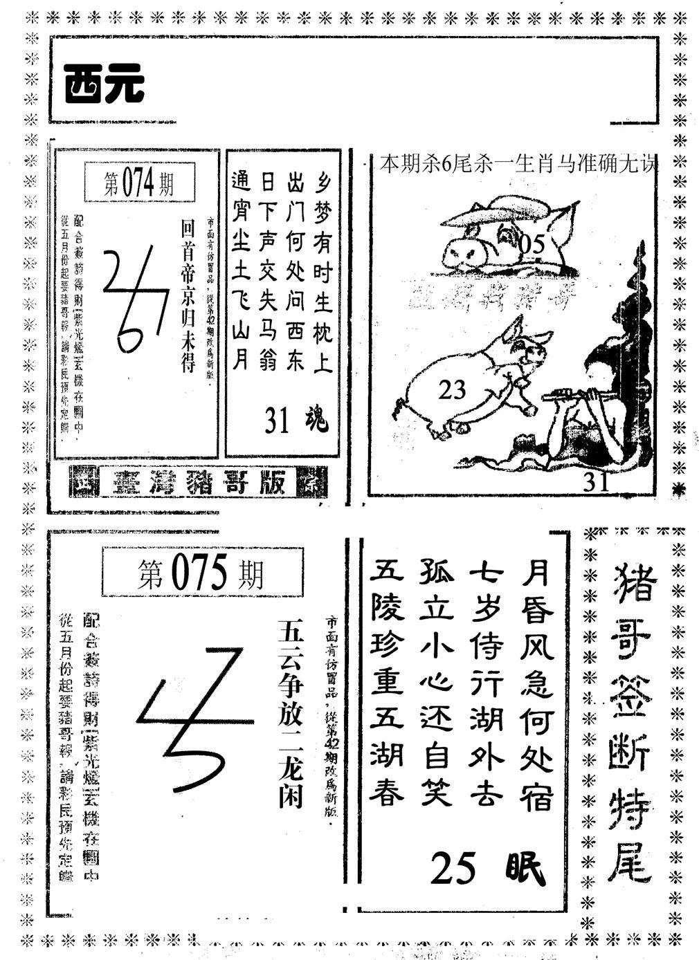 075期猪哥段特尾(黑白)