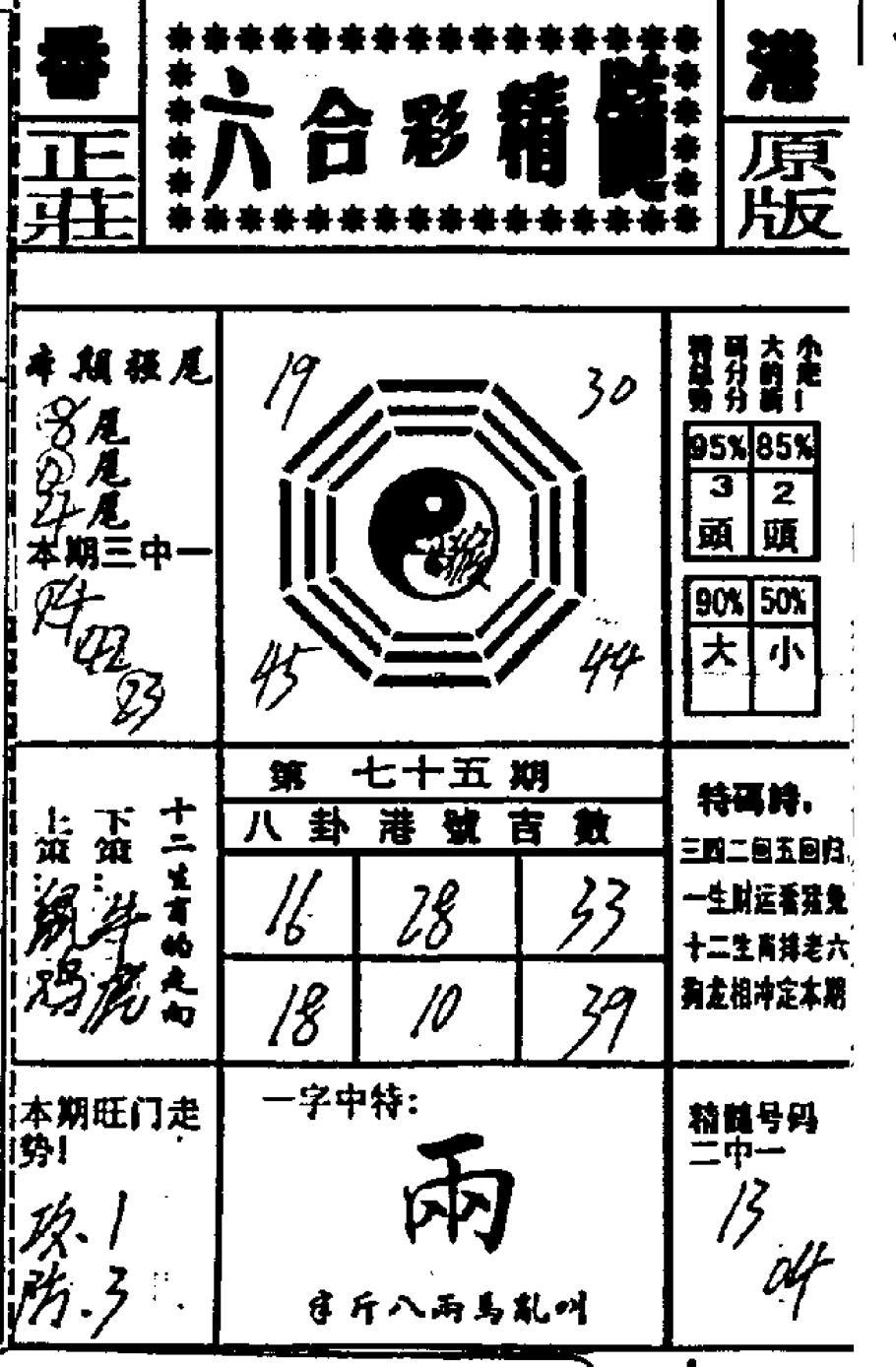 075期六合精髓(黑白)