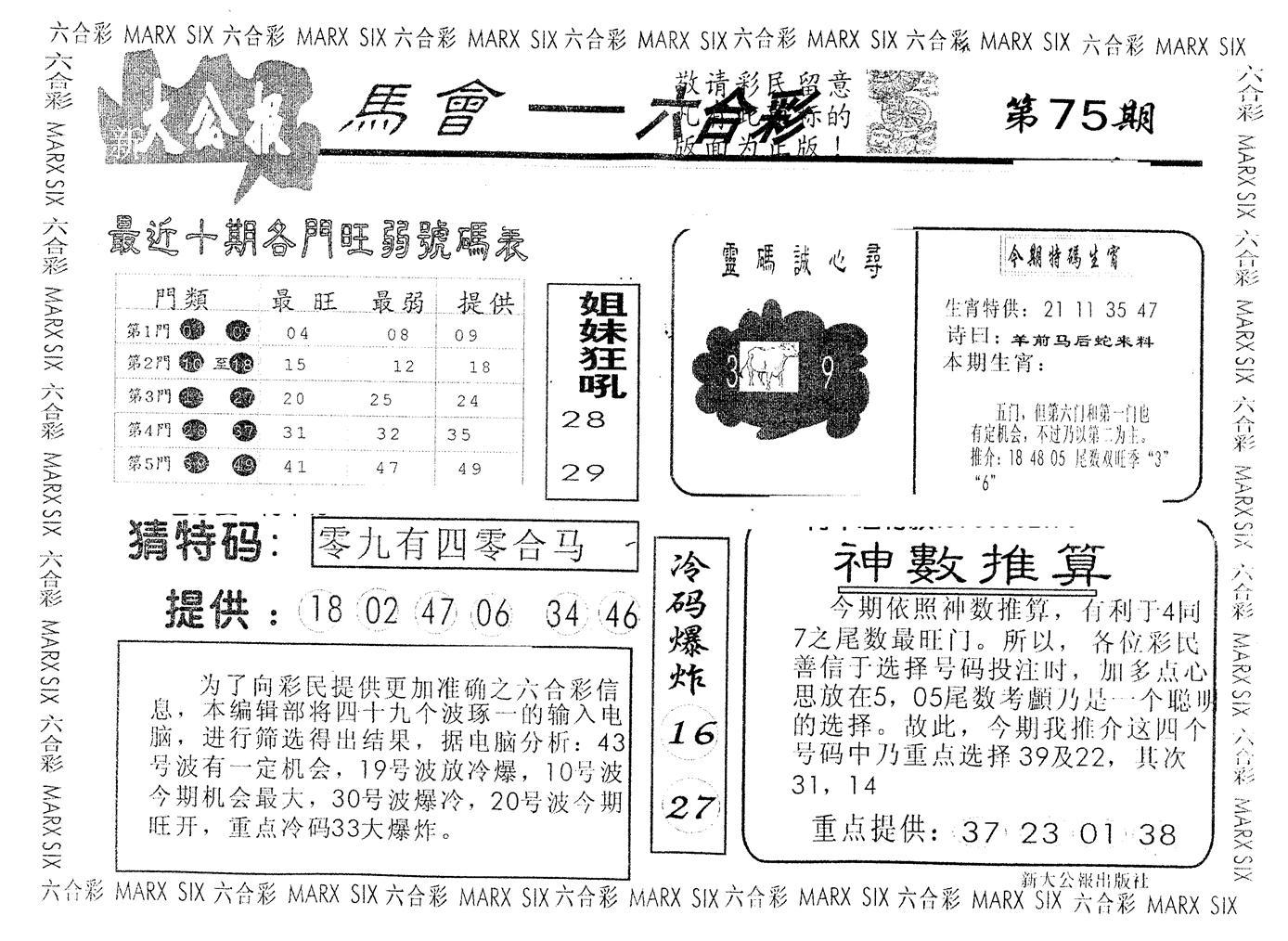 075期另版大公报(黑白)