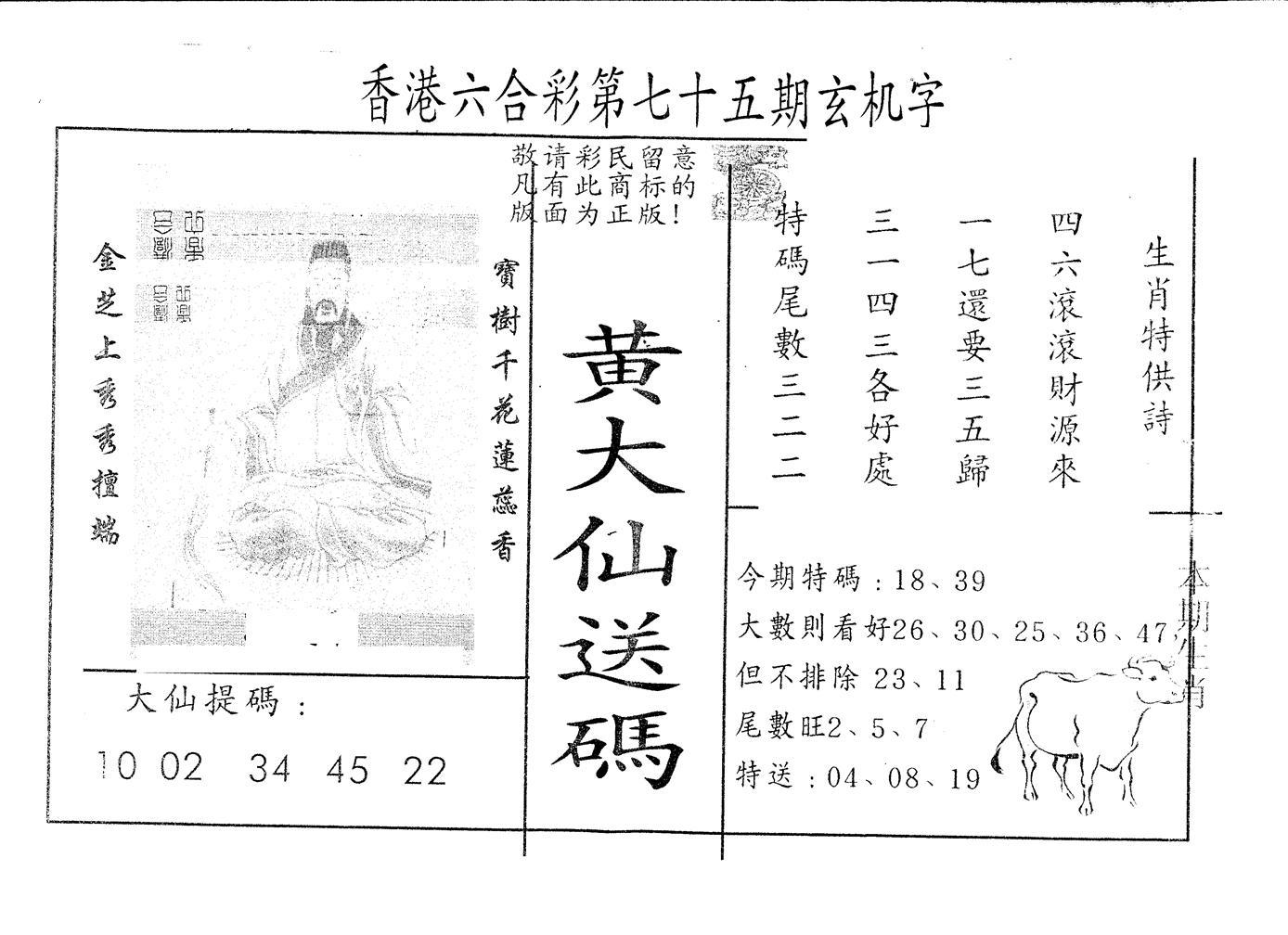 075期另版新三怪(黑白)