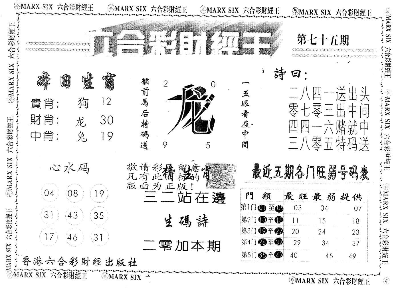 075期另版2000包中特(黑白)