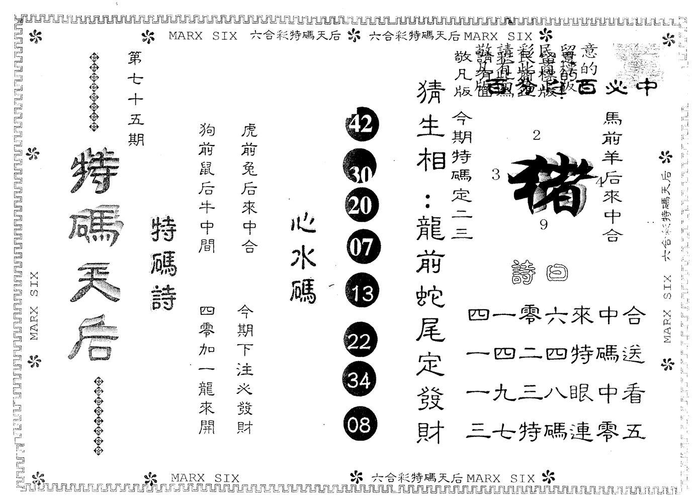 075期另版特码天后(黑白)
