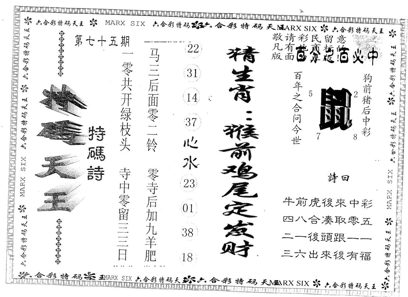 075期另版特码天王(黑白)