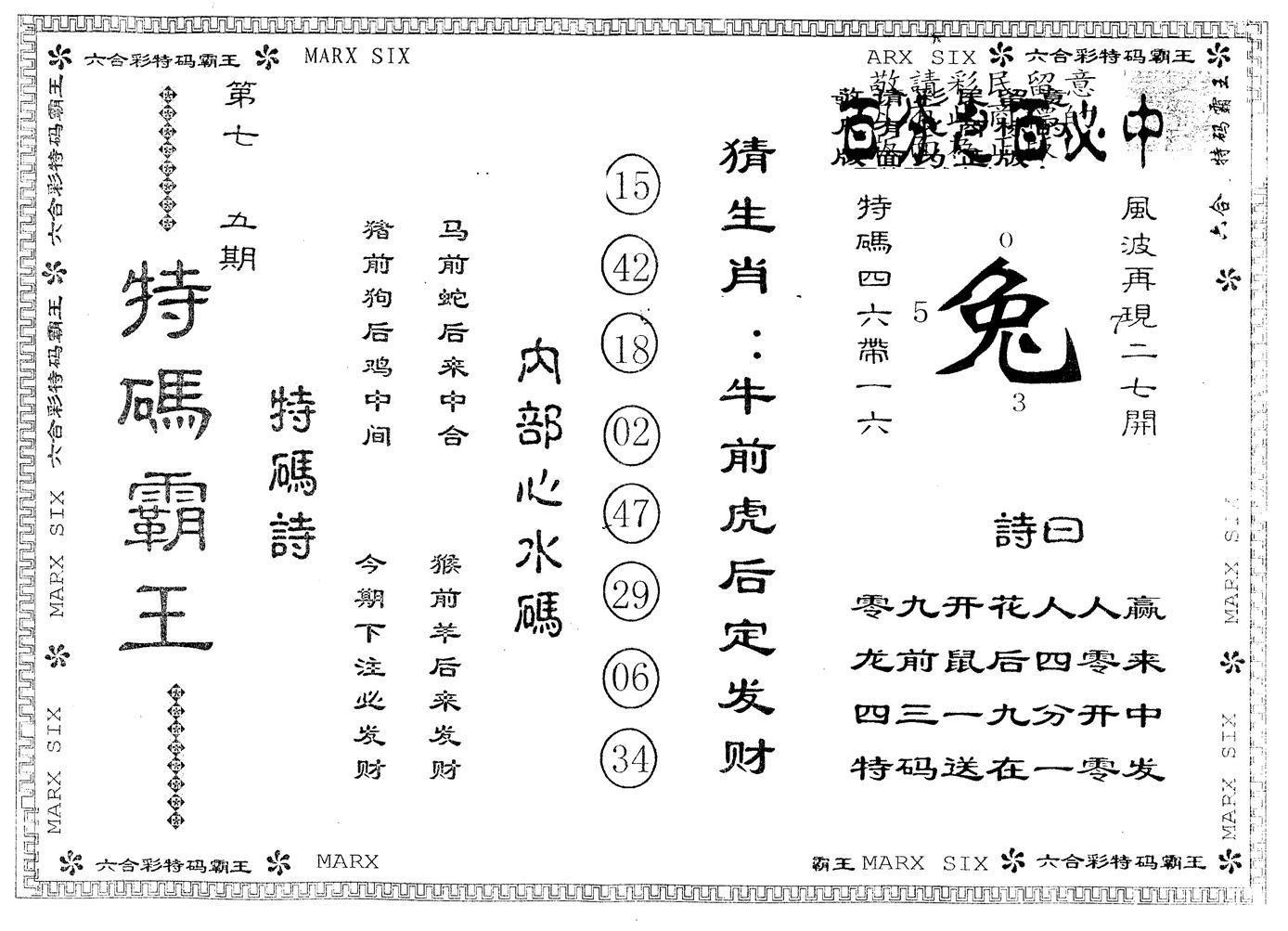 075期另版特码霸王(黑白)