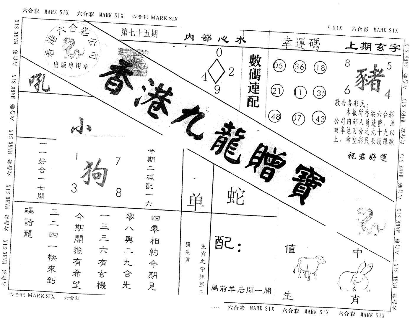 075期另版九龙赠宝(黑白)