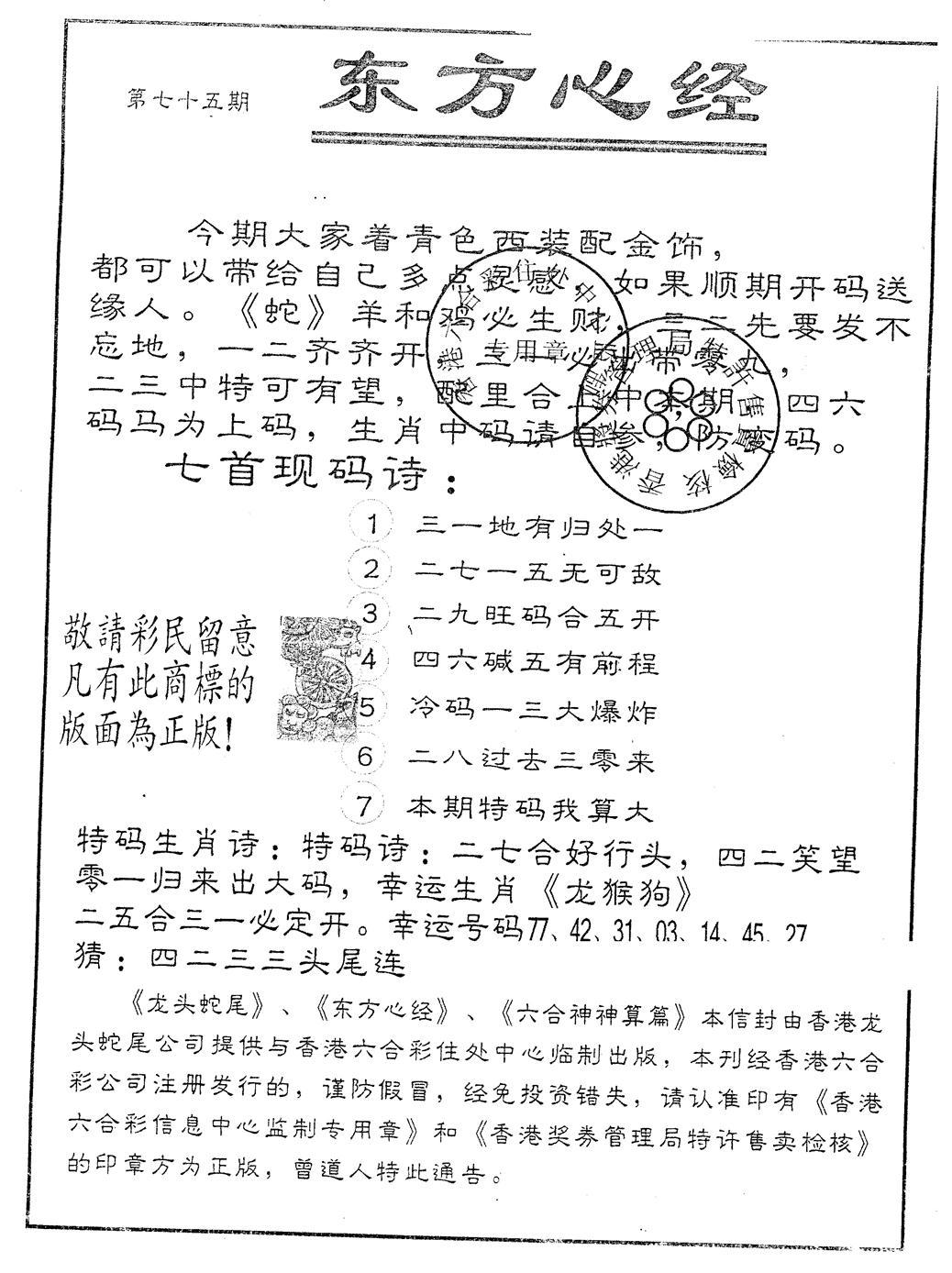 075期另版东方心经(黑白)