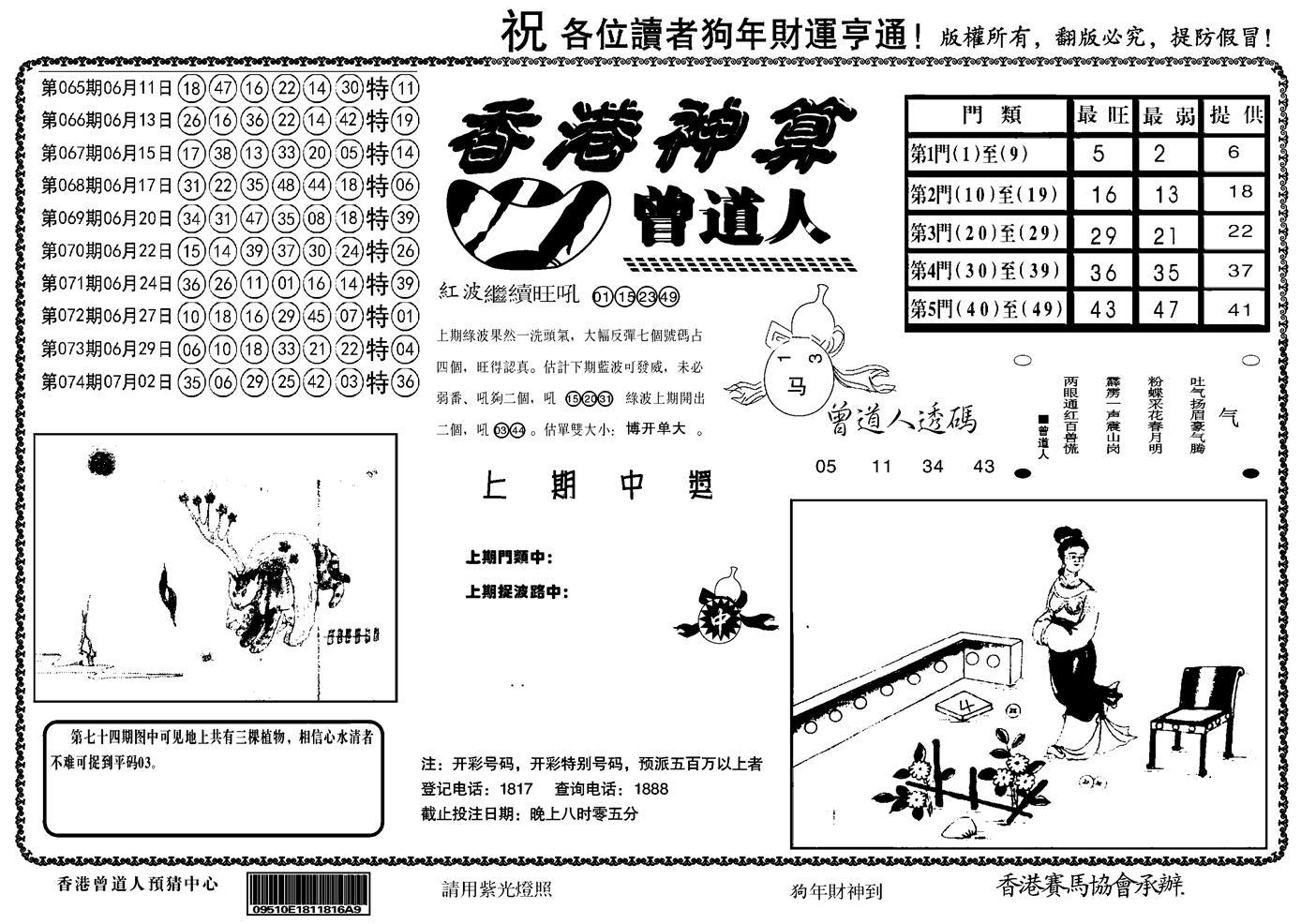 075期另香港神算(黑白)