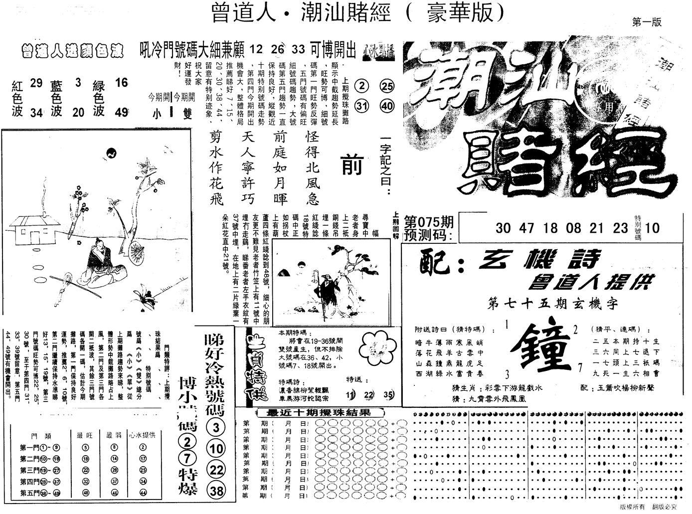075期另版潮汕赌经濠华版A(黑白)