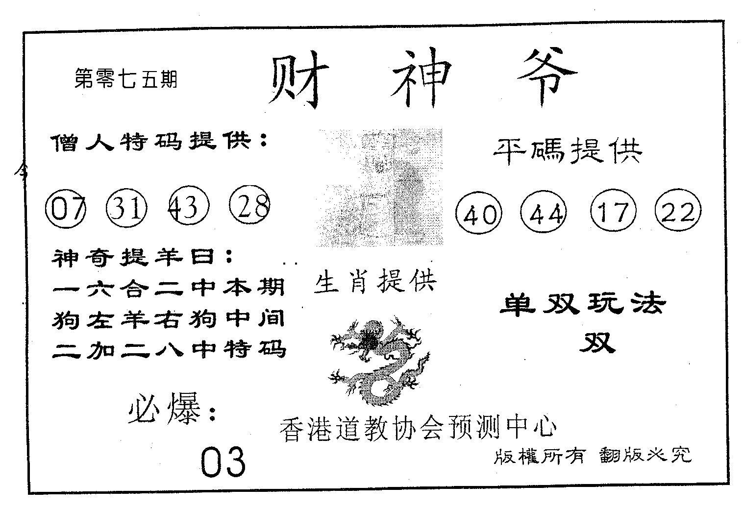 075期财神爷(黑白)