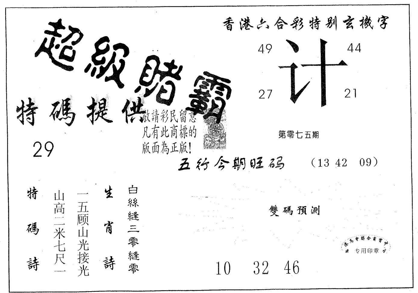 075期超极赌霸(黑白)