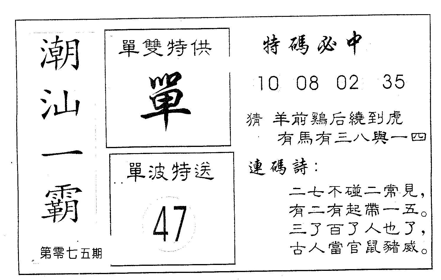 075期潮汕一霸A(黑白)