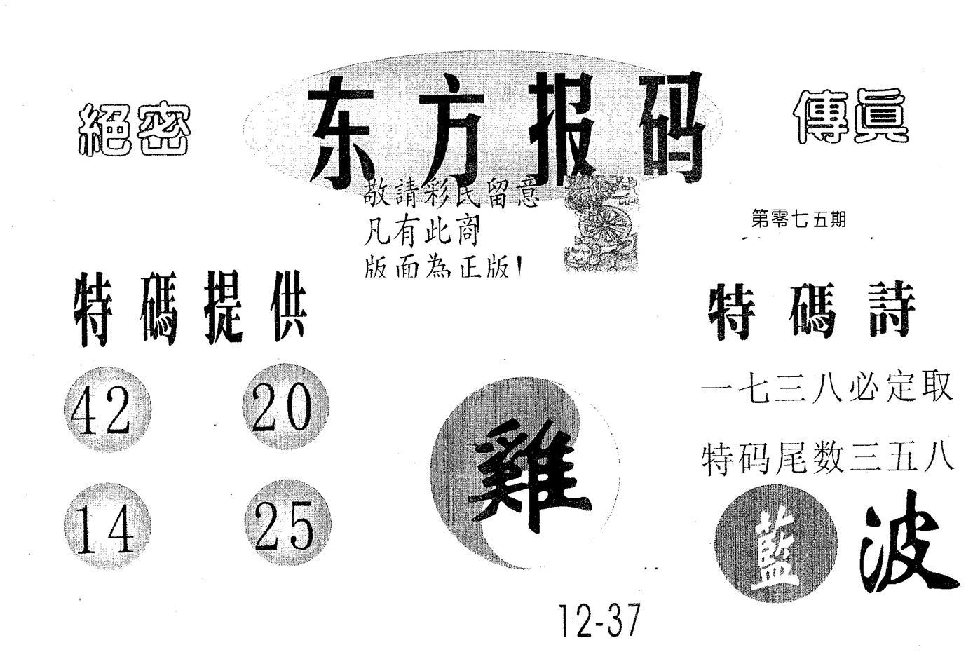 075期东方报码(黑白)
