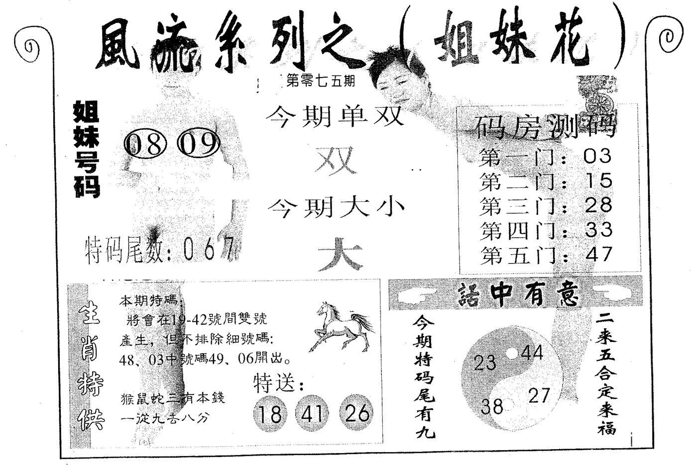 075期风流系列-5(黑白)