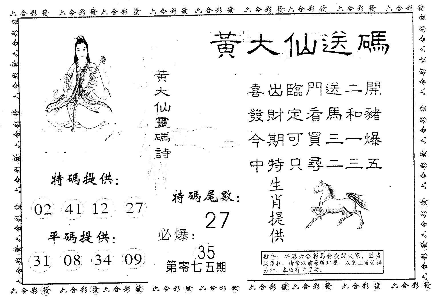 075期黄大仙送码B(黑白)
