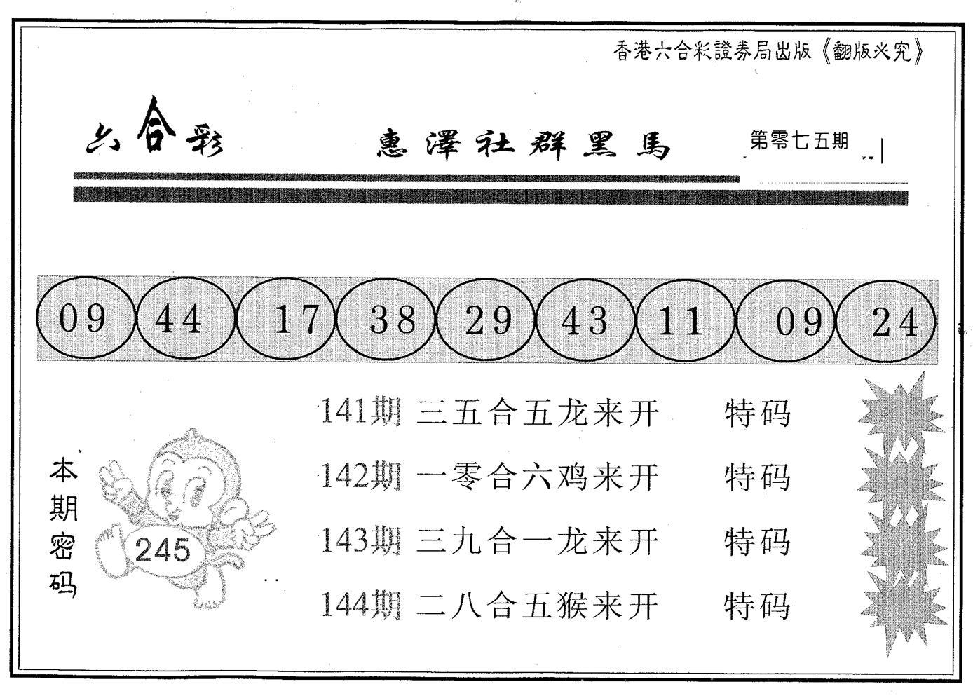 075期黑马(黑白)