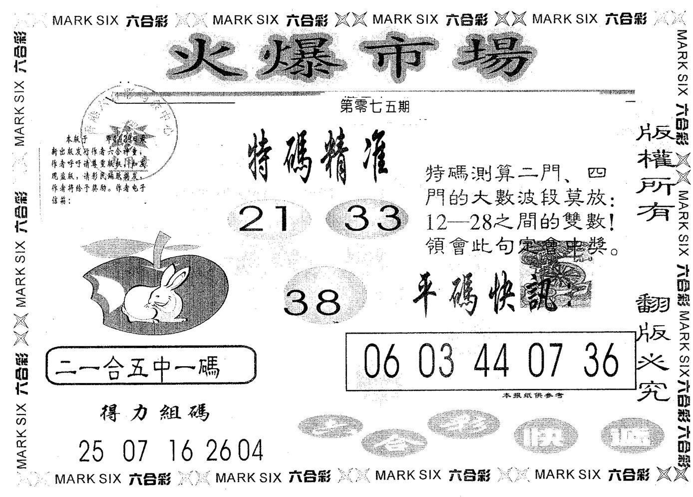 075期火爆市场(黑白)