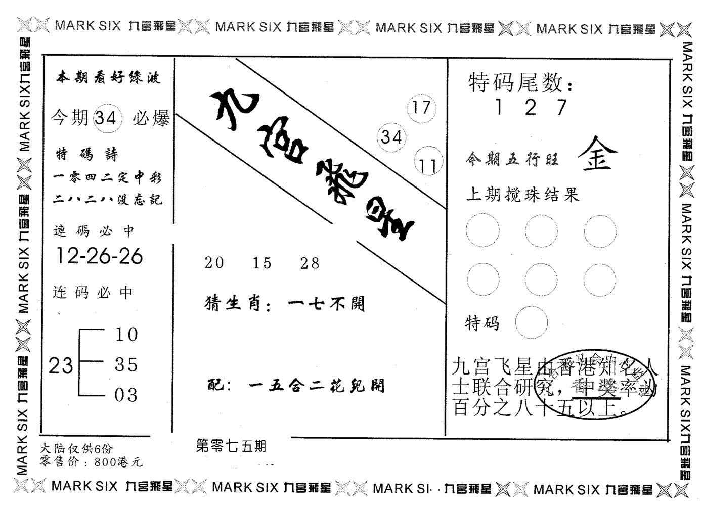 075期九宫飞星(黑白)
