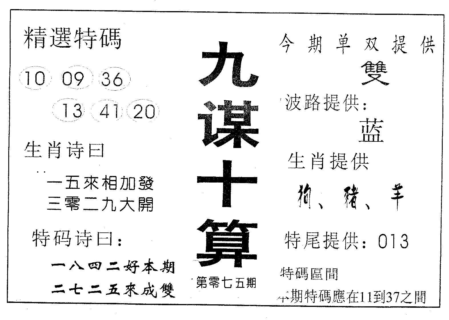 075期九谋十算(黑白)
