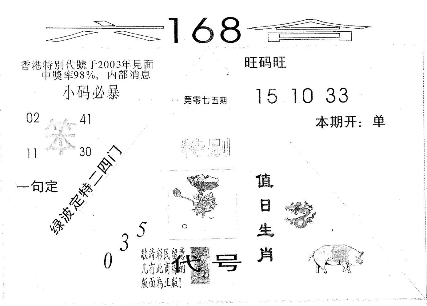 075期六合必胜(黑白)