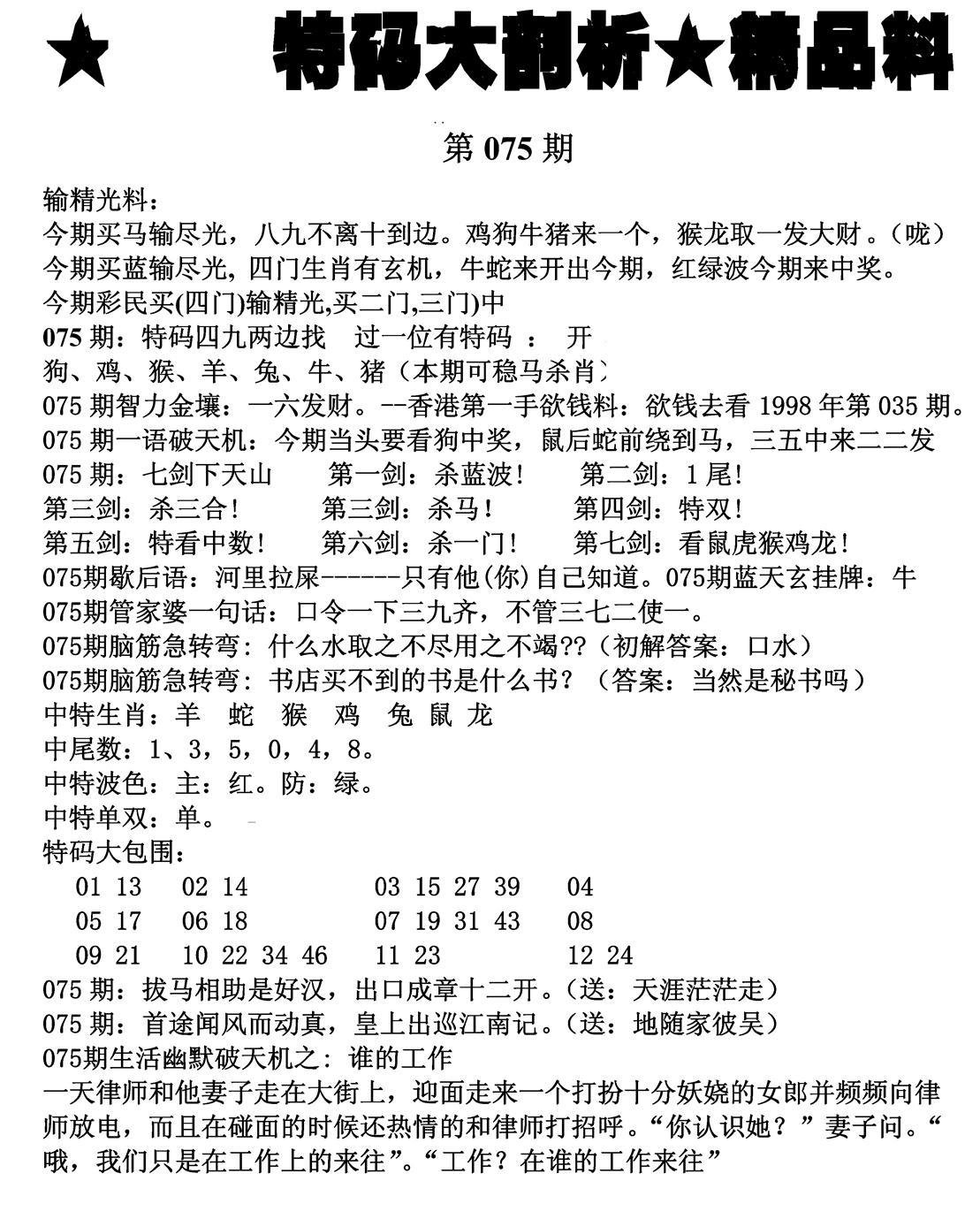 075期特码大剖析(黑白)