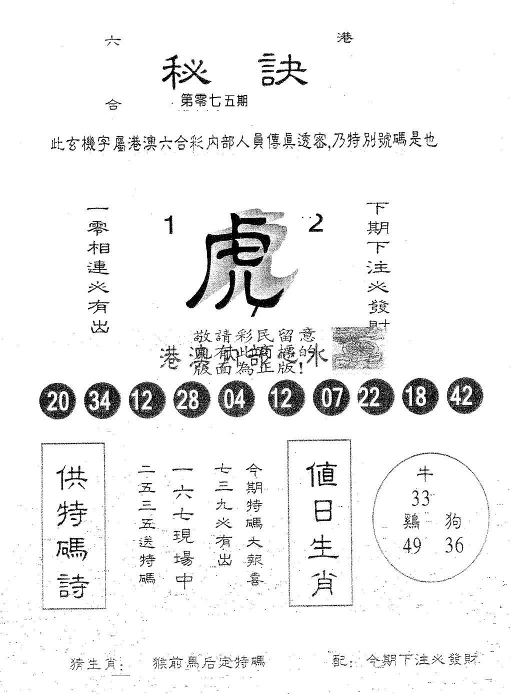 075期秘决(黑白)