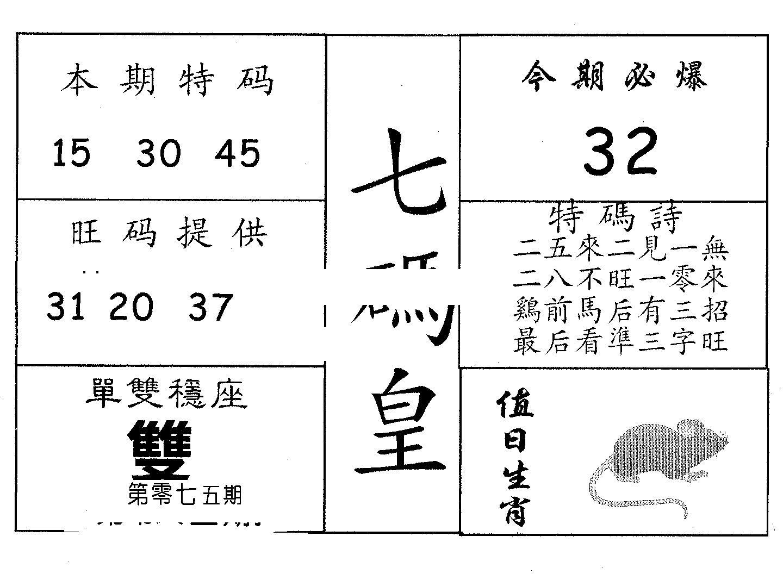 075期七码皇(黑白)