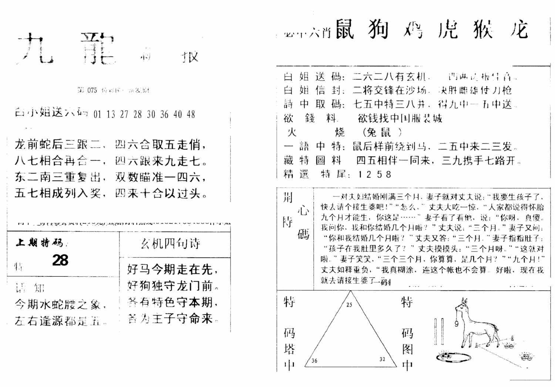 075期九龙新报(新)(黑白)