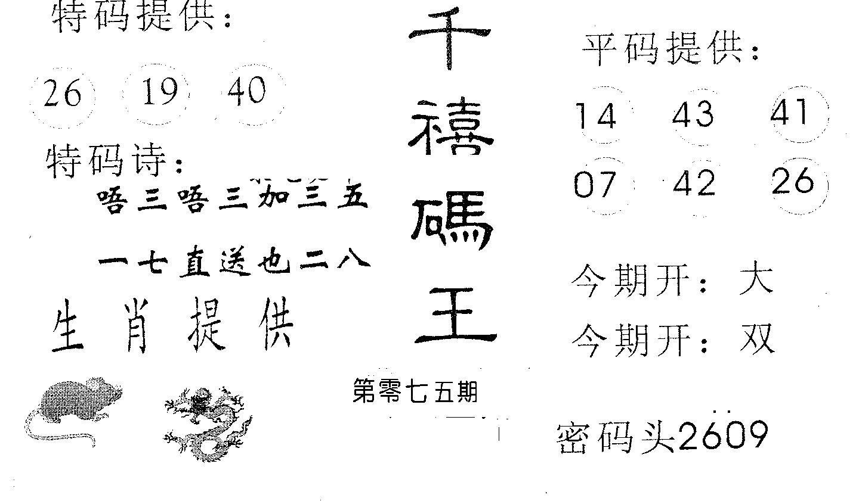 075期千禧码王(黑白)