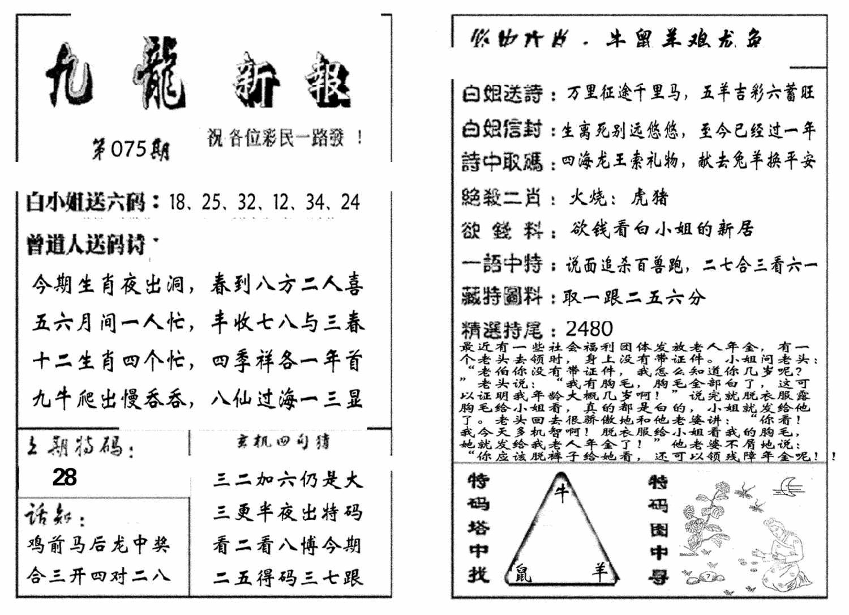 075期九龙新报(生肖版)(黑白)