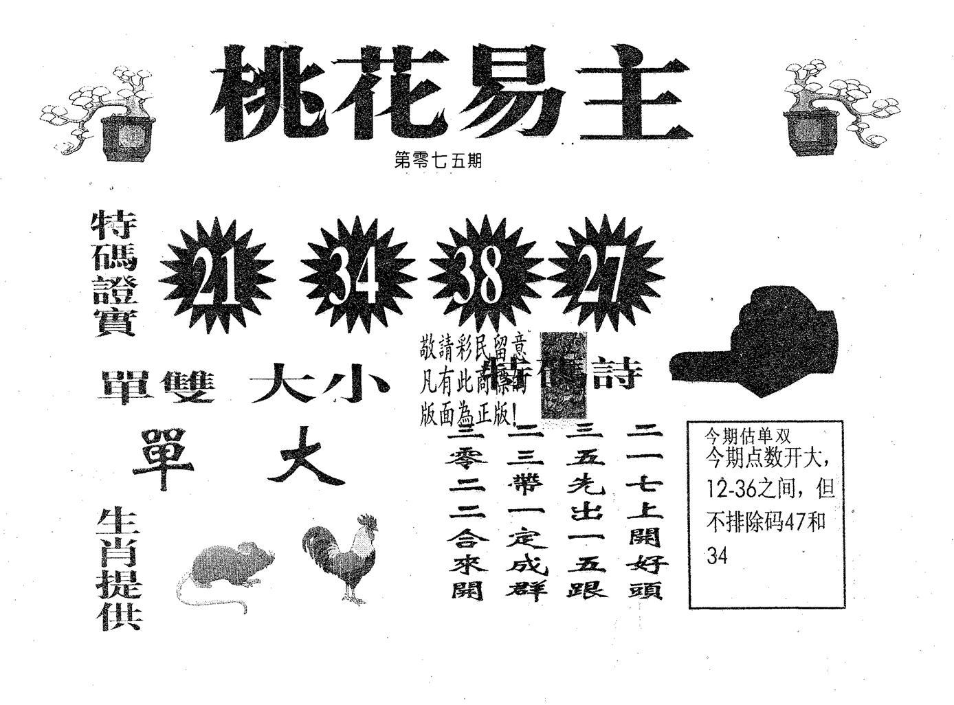 075期桃花易主(黑白)