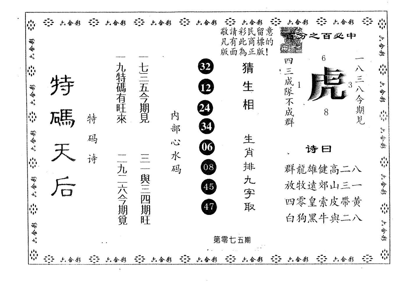 075期特码天后A(黑白)