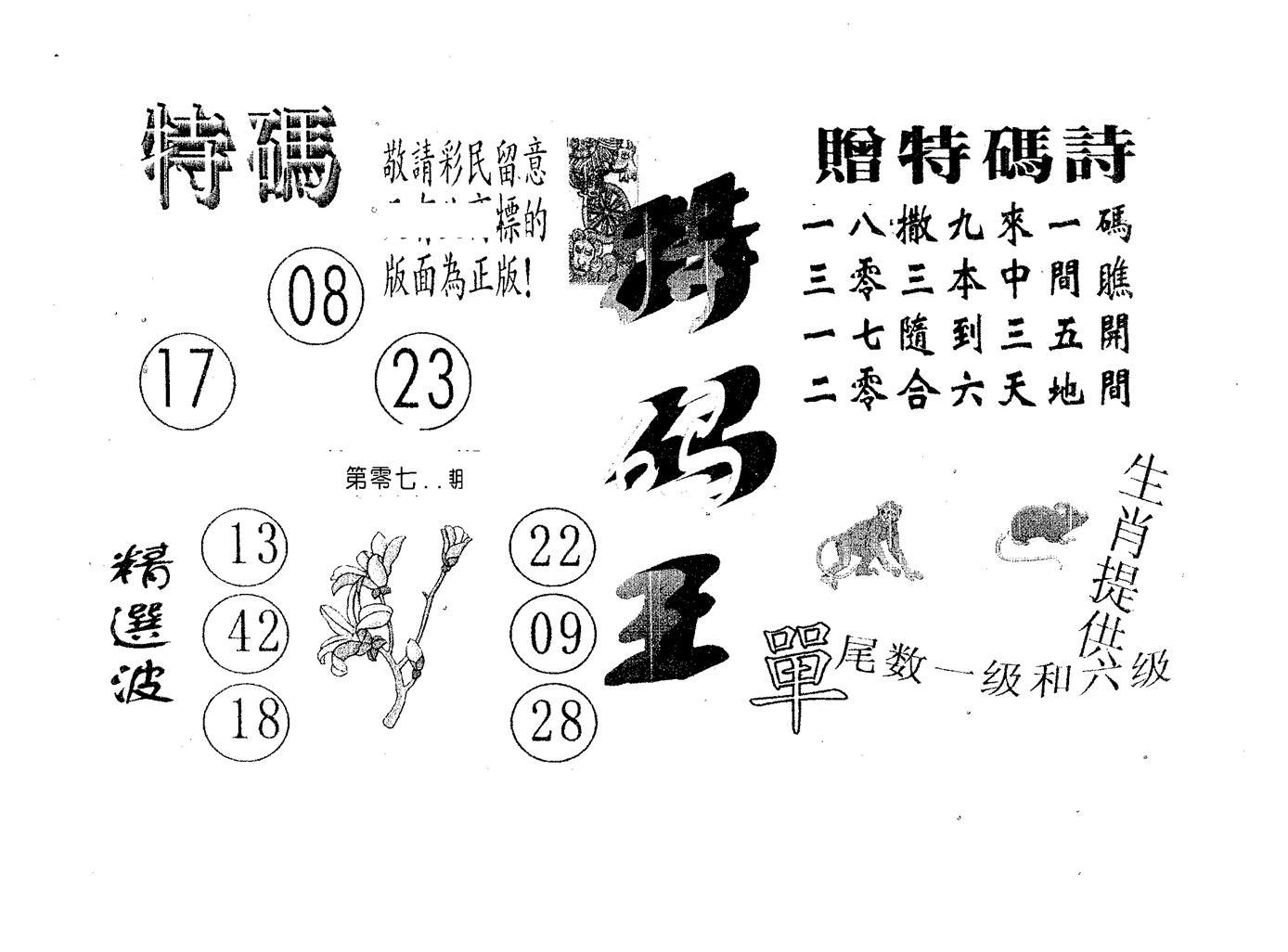 075期特码王A(黑白)