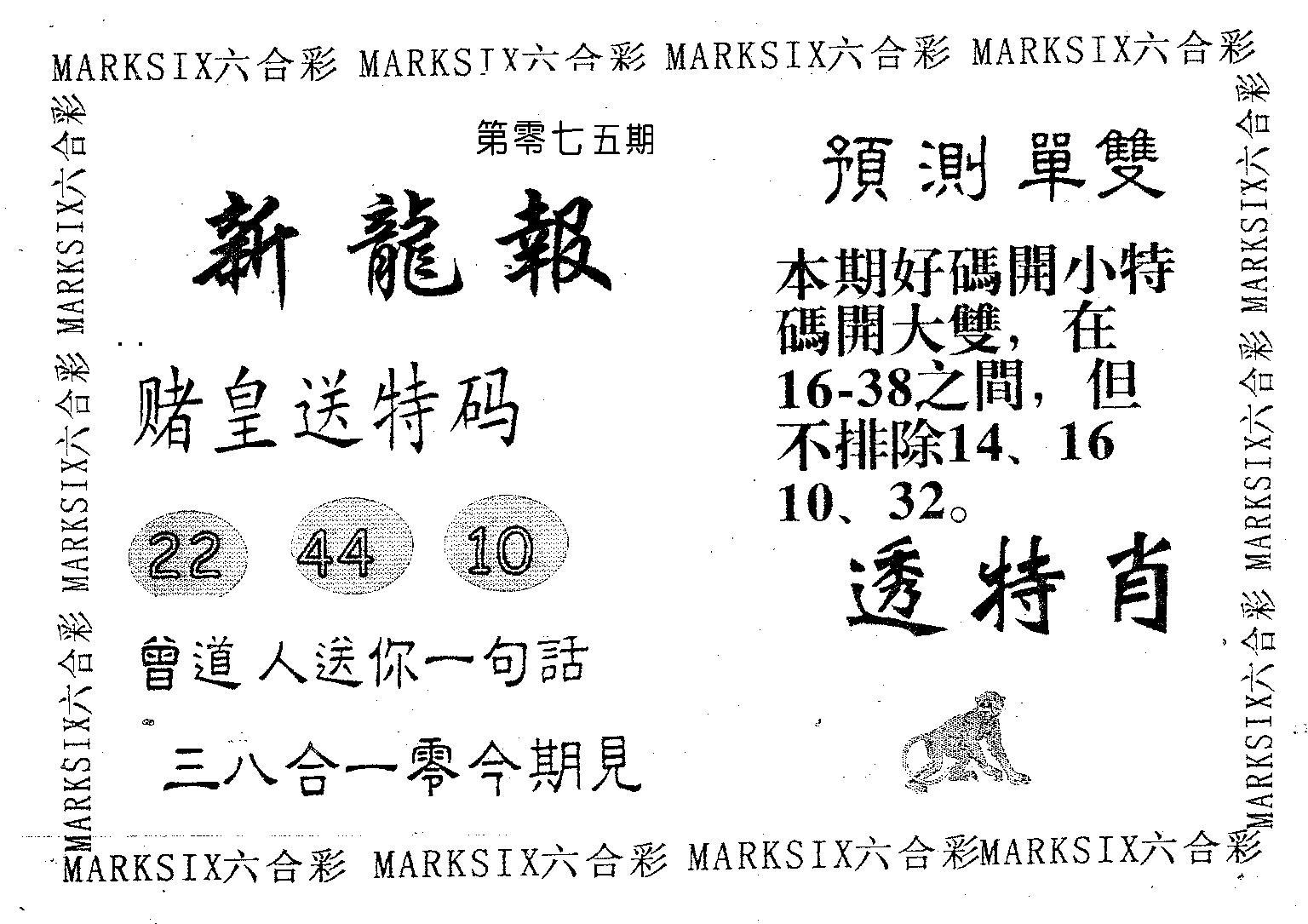 075期新龙报(黑白)