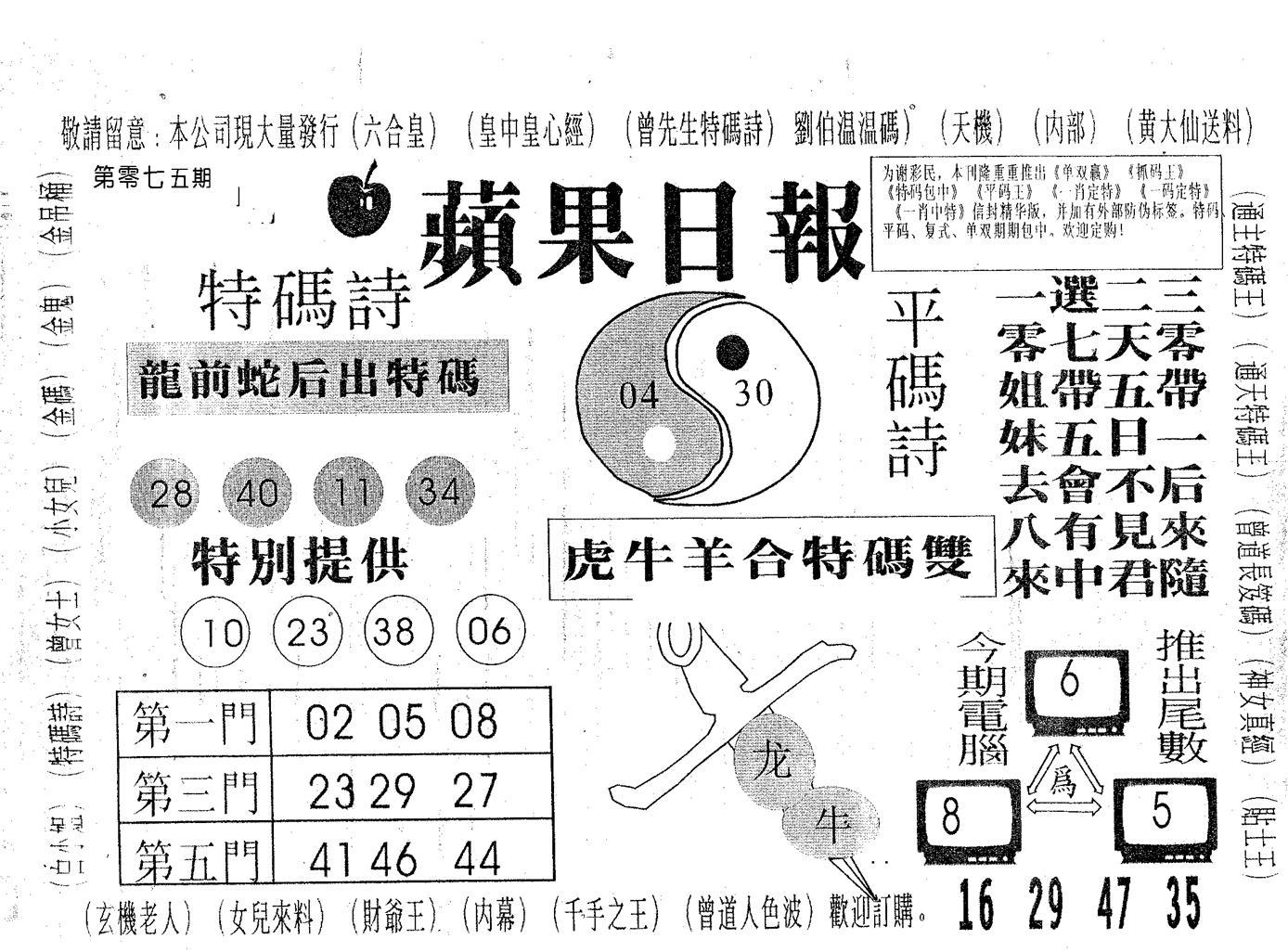 075期新苹果日报(黑白)