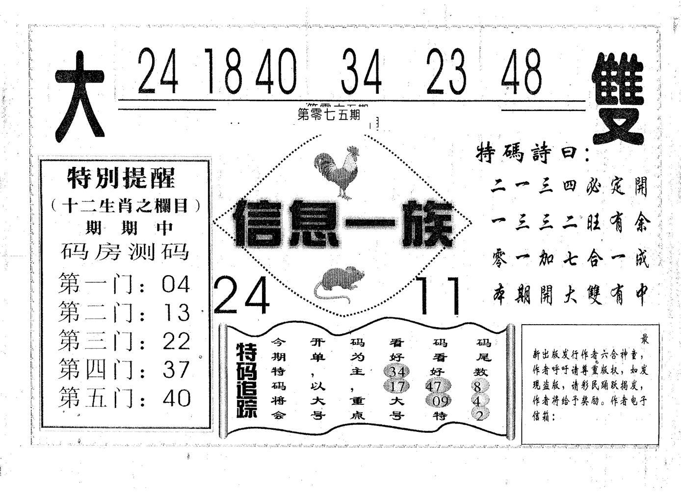 075期信息一族(黑白)