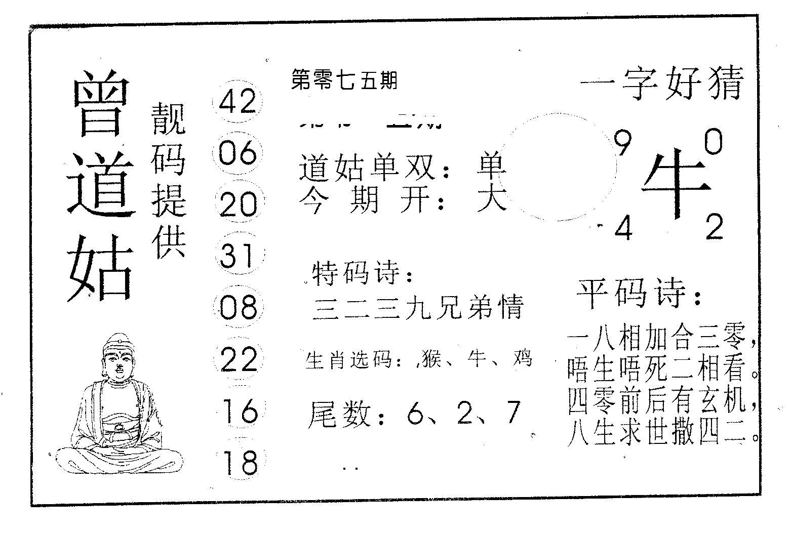 075期曾道姑(黑白)