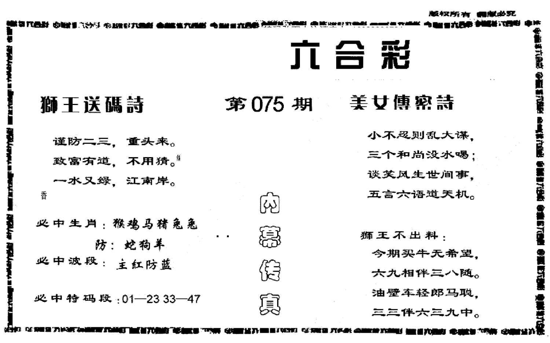 075期香港内幕传真报(黑白)