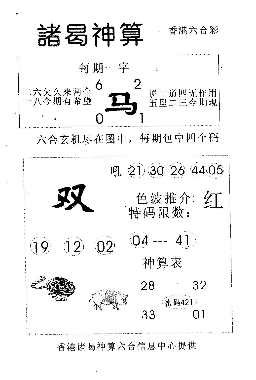 075期诸曷神算(黑白)