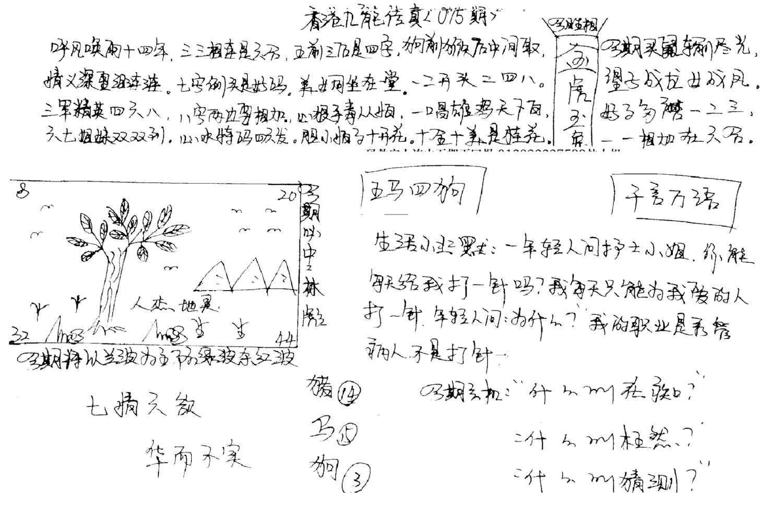 075期手写九龙内幕A(黑白)