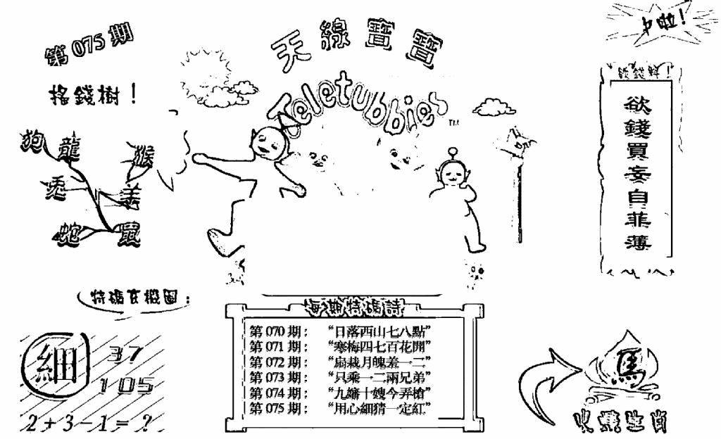 075期天线宝宝B(黑白)
