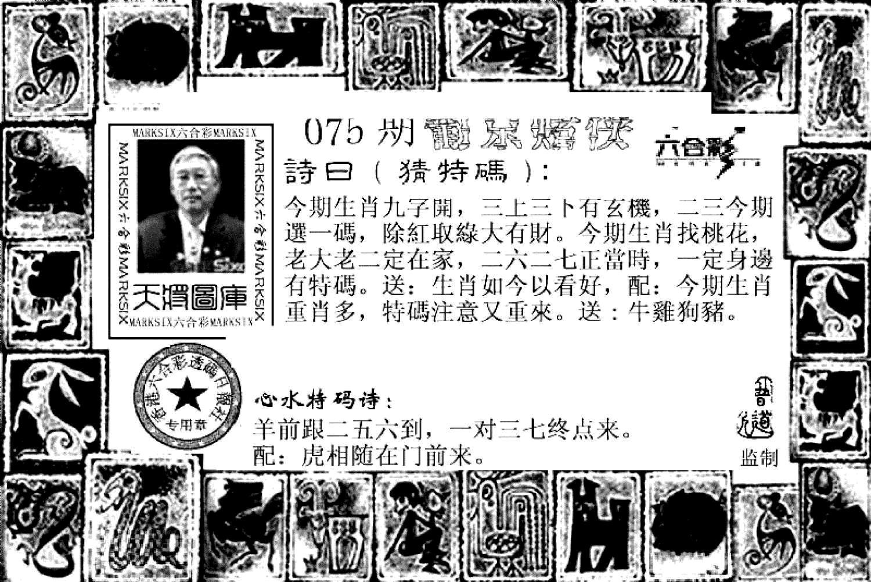 075期葡京赌侠(新)(黑白)