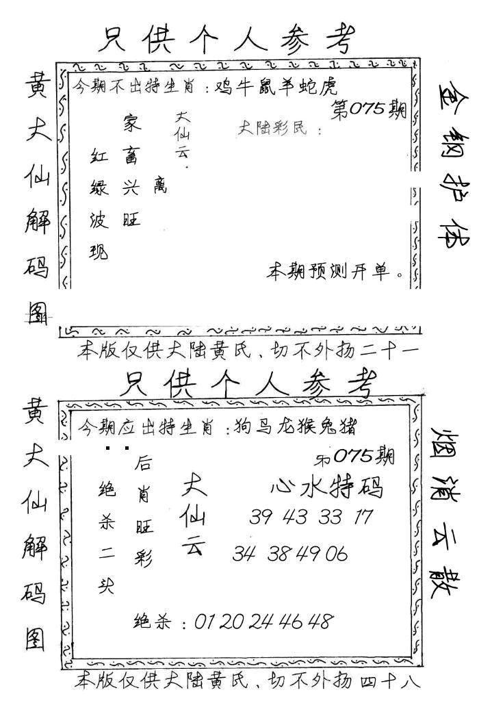 075期黄大仙梅花解码图(手写版)(黑白)