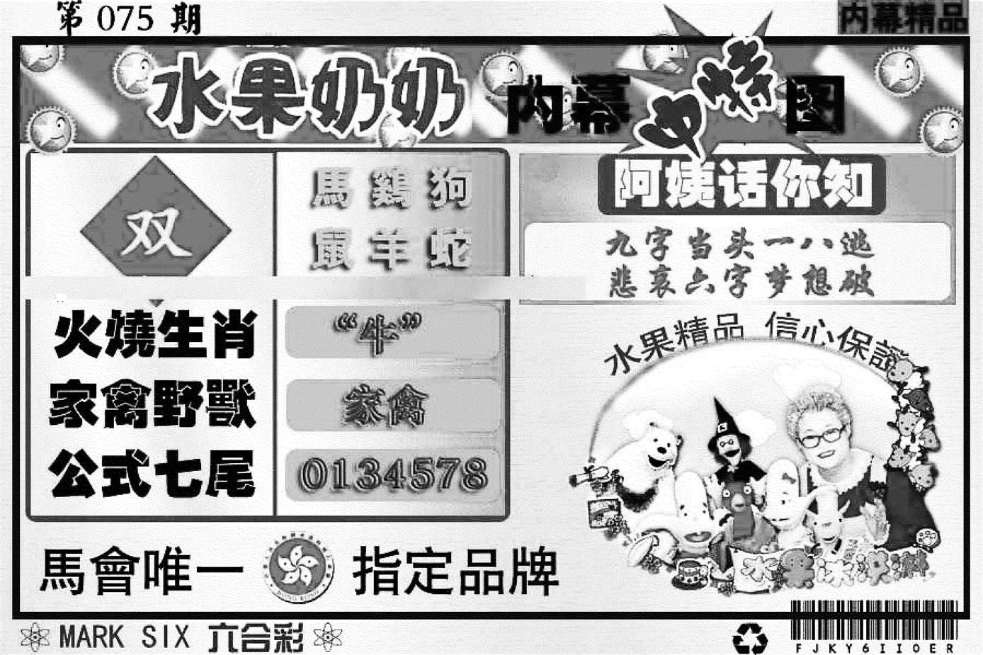 075期水果奶奶内幕(黑白)