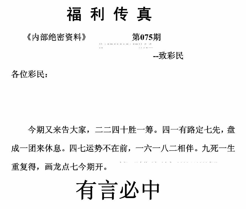 075期福利传真(正版)(黑白)