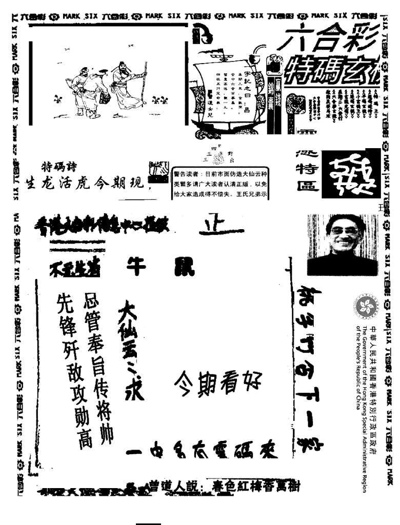 075期大仙云来料(黑白)