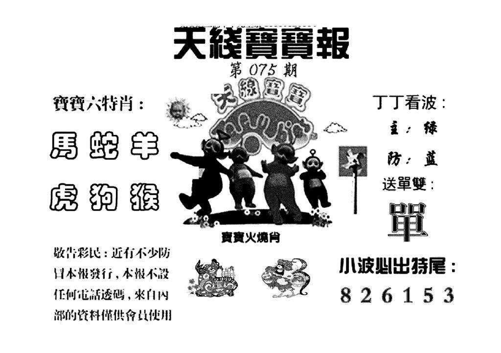 075期天线宝宝报(黑白)